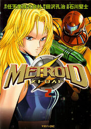 Metroid ch08 Cover