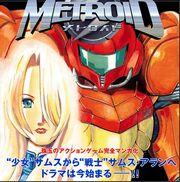Metroid v1 00.jpg