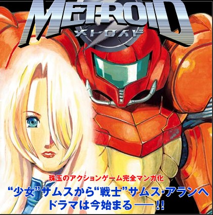 File:Metroid v1 00.jpg
