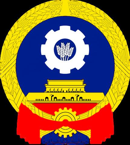 File:Yugochinese emblem.png