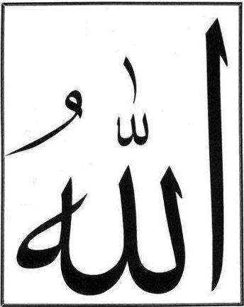 File:Allah gr.jpg