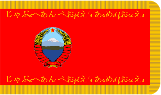 File:Japuchean People's Armed Forces flag.png