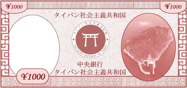 File:Taipanese currency (¥1000).jpg