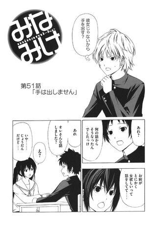 Minami-ke Manga Chapter 051