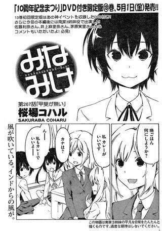 Minami-ke Manga Chapter 267