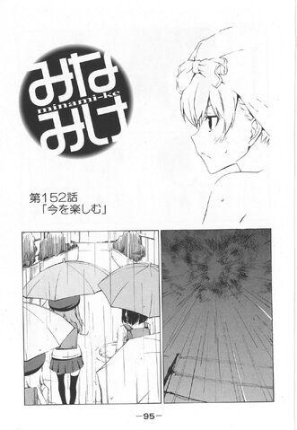 File:Minami-ke Manga Chapter 152.jpg