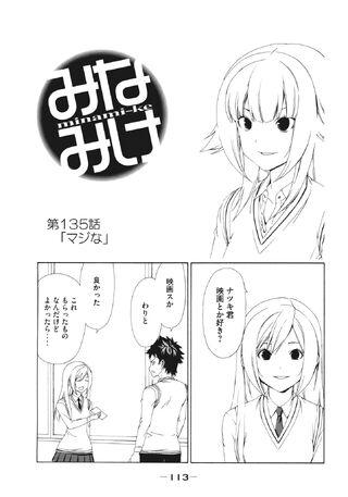 Minami-ke Manga Chapter 135