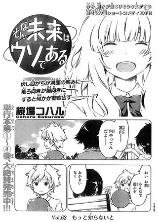 That Future is a Lie Manga Chapter 062