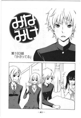 Minami-ke Manga Chapter 183