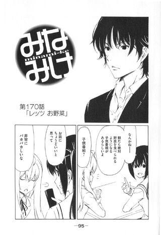 Minami-ke Manga Chapter 170