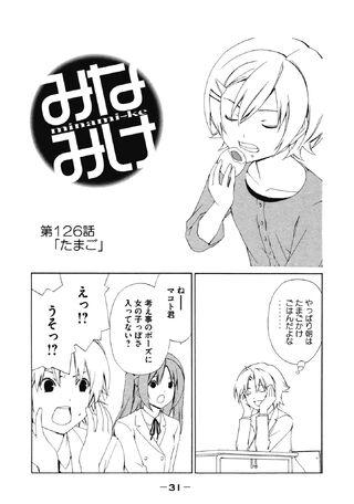 Minami-ke Manga Chapter 126