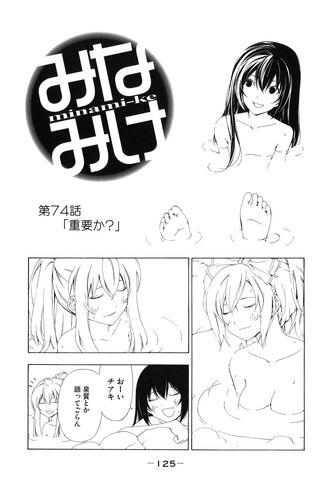 File:Minami-ke Manga Chapter 074.jpg