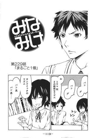 Minami-ke Manga Chapter 229