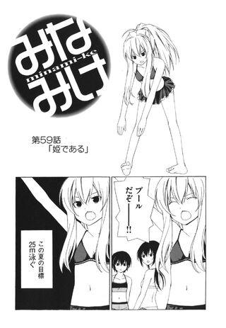 Minami-ke Manga Chapter 059