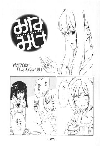 Minami-ke Manga Chapter 178