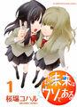 That Future is a Lie Manga v01 cover.jpg