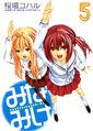 Minami-ke Manga v05 cover.jpg