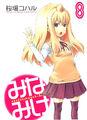 Minami-ke Manga v08 cover.jpg