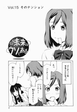 That Future is a Lie Manga Chapter 015