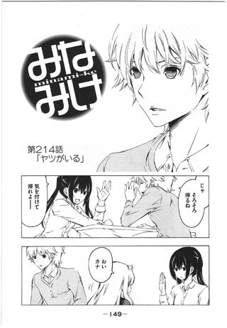 Minami-ke Manga Chapter 214