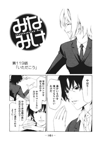 Minami-ke Manga Chapter 119