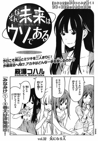 That Future is a Lie Manga Chapter 032