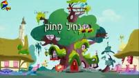 S1E10 Title - Hebrew
