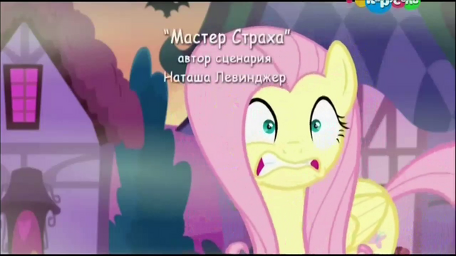File:S5E21 Title - Russian.png