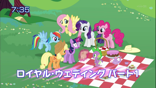 File:S2E25 Title - Japanese.png