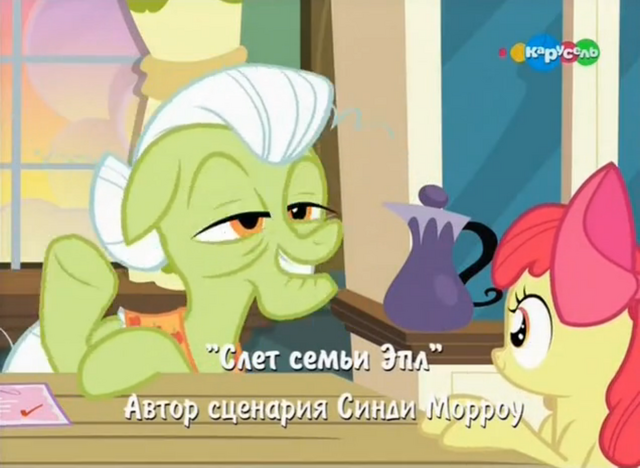 File:S3E8 Title - Russian.png