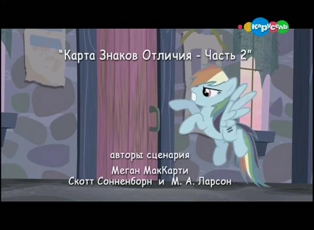 File:S5E2 Title - Russian.png