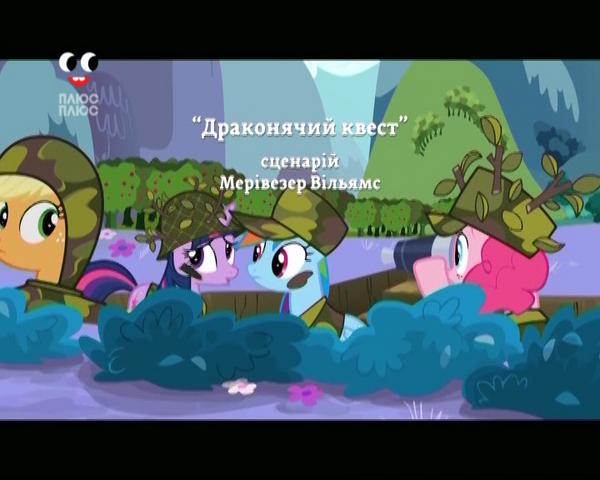 File:S2E21 Title - Ukrainian.png