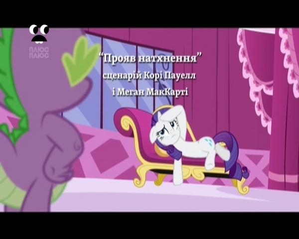 File:S4E23 Title - Ukrainian.png
