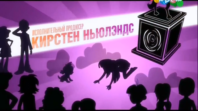 File:My Little Pony Equestria Girls Rainbow Rocks 'Executive Producer' Credit 2 - Russian.png