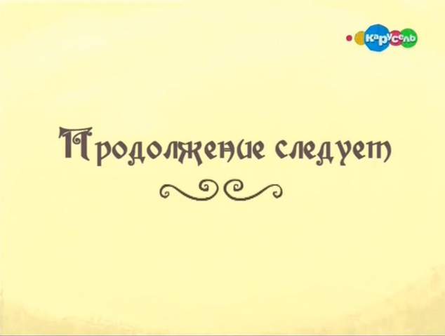 File:Russian 'To Be Continued...' Season 3.png
