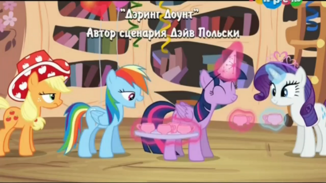 File:S4E4 Title - Russian.png