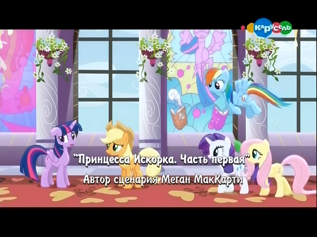 File:S4E1 Title - Russian.png