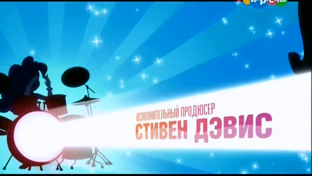 File:My Little Pony Equestria Girls Rainbow Rocks 'Executive Producer' Credit 1 - Russian.png