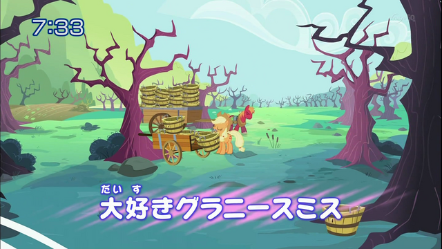 File:S2E12 Title - Japanese.png