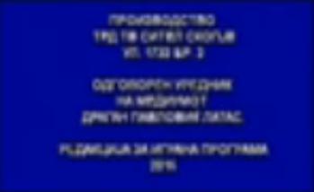 File:Macedonian Credits.png