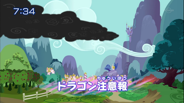File:S1E7 Title - Japanese.png