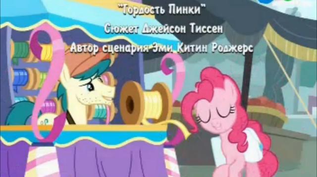 File:S4E12 Title - Russian.png
