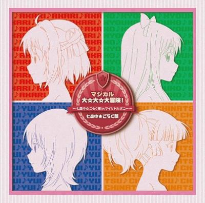 File:Nanamori-chu Gorakubu - Majikaru Dai-Dai-Dai-Bouken! CD cover.jpg