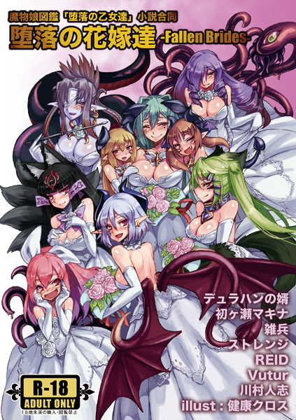 Monster Musume, Volume 8 by Okayado (English) Paperback Book