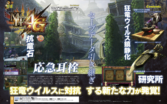 File:MH4G-Famitsu Scan 10-09-14 001.png
