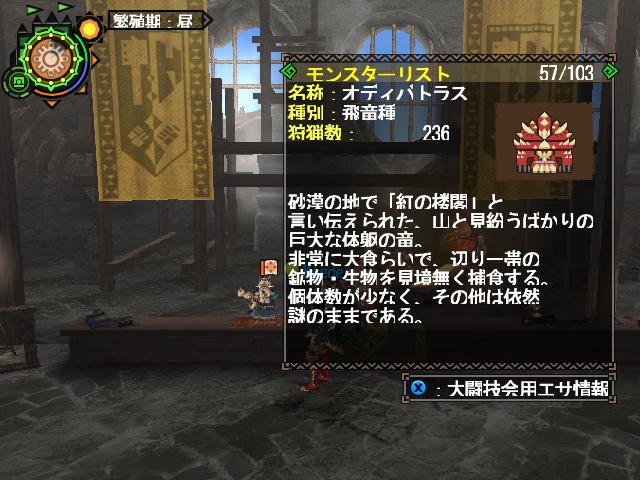 File:MHFG Odhibatorasu Icon.png