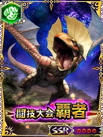 File:MHRoC-Yian Kut-Ku Card 002.jpg