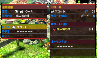 File:MHGen-Nyanta Screenshot 020.jpg