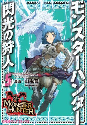 File:Monster-hunter-senko-no-kariudo-05-enterbrain.jpg
