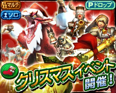 File:MHXR-Christmas Volvidon Promo 001.jpg